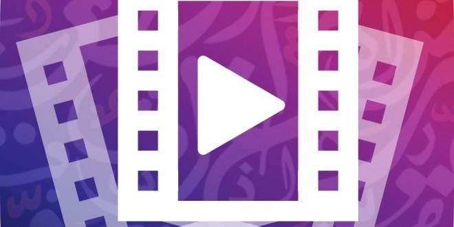 برنامج للكتابة على الفيديو بالعربي للايفون