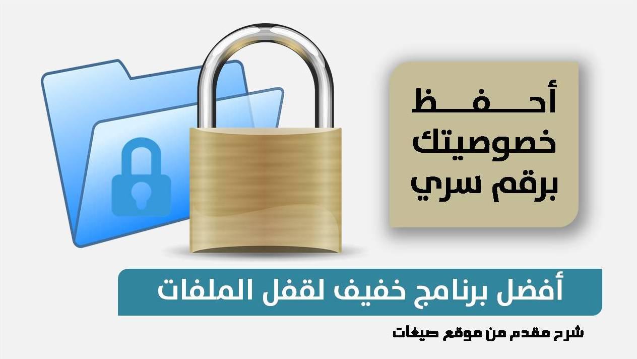 تحميل برنامج قفل الملفات برقم سري للكمبيوتر