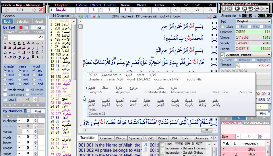 تحميل برنامج الباحث القرآني للكمبيوتر 2020 مجانا