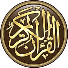 برنامج القرآن الكريم صوت للأندرويد 2020 صورة وصوت بدون انترنت