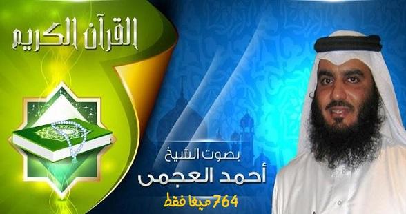 القران الكريم بصوت احمد العجمي mp3