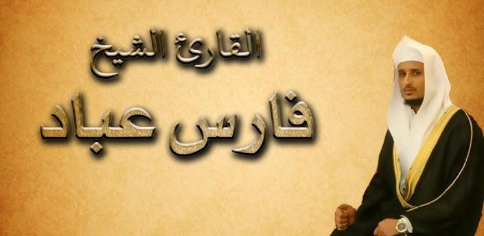 القرآن الكريم بصوت الشيخ فارس عباد mp3