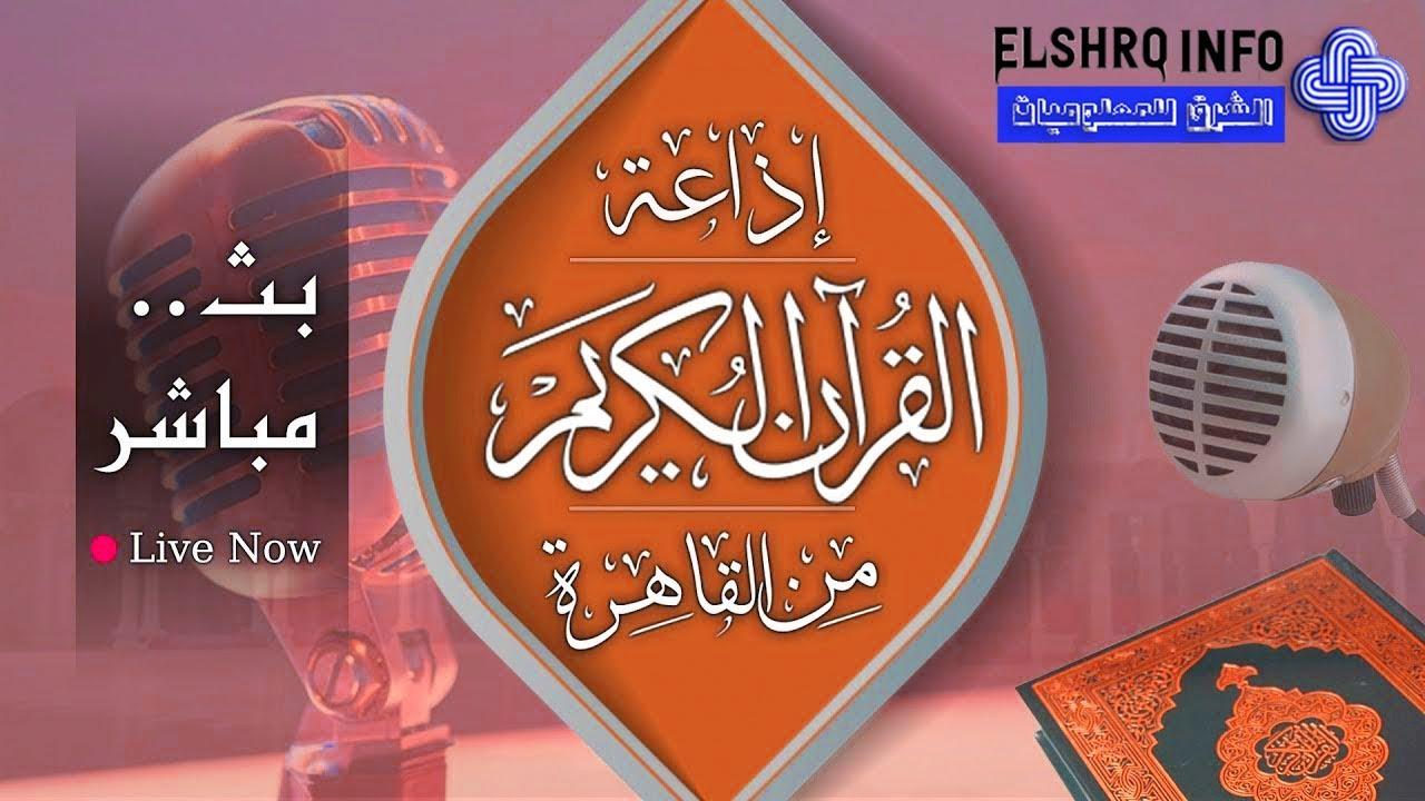 راديو اذاعة القران الكريم من القاهرة بث مباشر