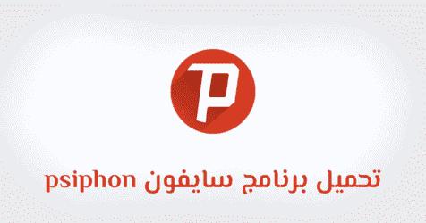 تحميل برنامج بي سايفون للايفون 2021 psiphon اخر اصدار