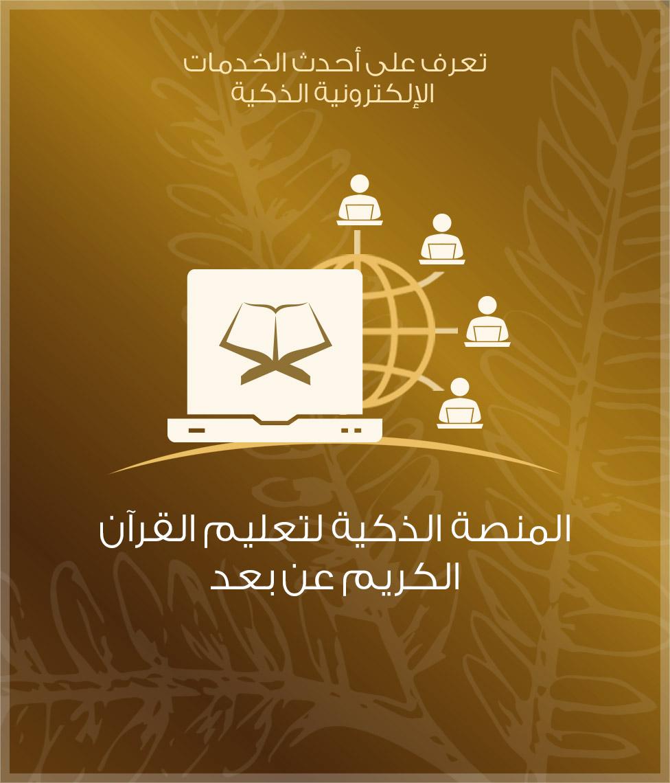 رابط تطبيق المنصة الذكية لتعليم القرآن الكريم عن بعد