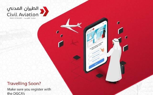 تطبيق كويت مسافر kuwait mosafer للايفون