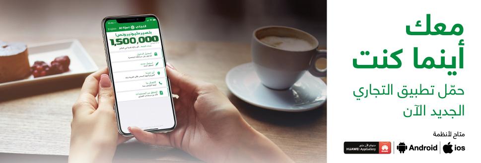 تطبيق بنك التجاري الكويتي للايفون