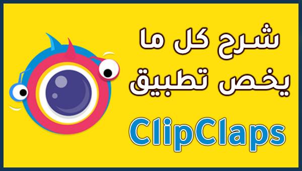 تحميل تطبيق clipclaps للاندرويد لربح المال 2021 مجانا