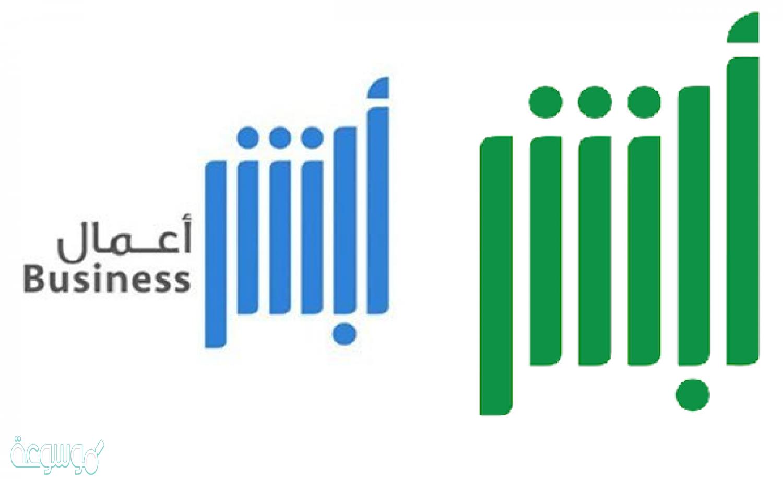 تحميل تطبيق أبشر الأعمال Absher لايفون 2021 مجانا