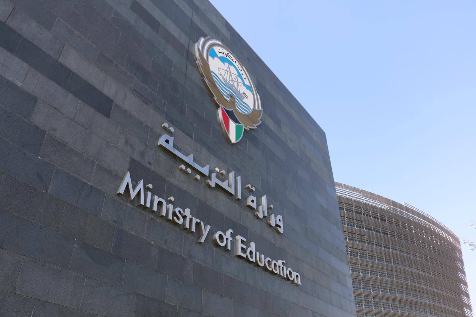 تطبيق وزارة التربية الكويت للايفون والاندرويد مجانا