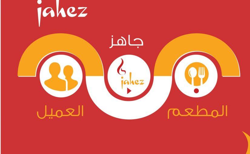 تطبيق جاهز لتوصيل الطلبات jahez للايفون مجانا