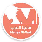 تطبيق مانجا العرب