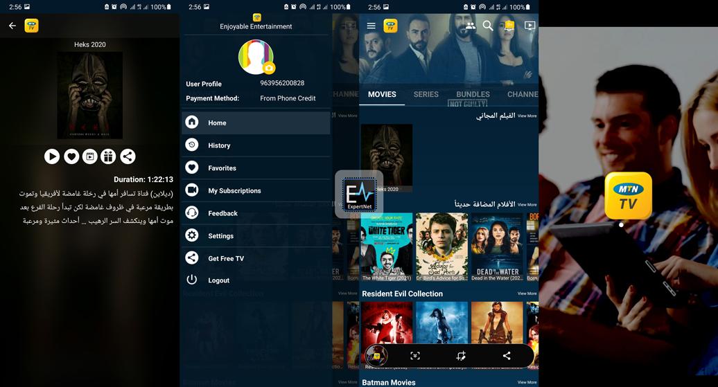 تطبيق mtn tv في سوريا للاندرويد