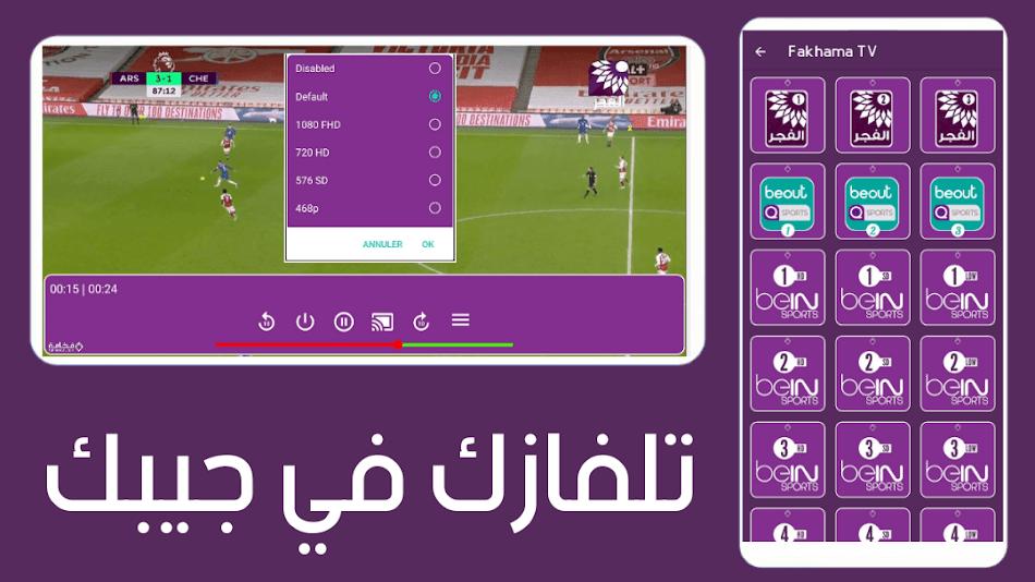 تطبيق فخامة تيفي fakhama tv للاندرويد