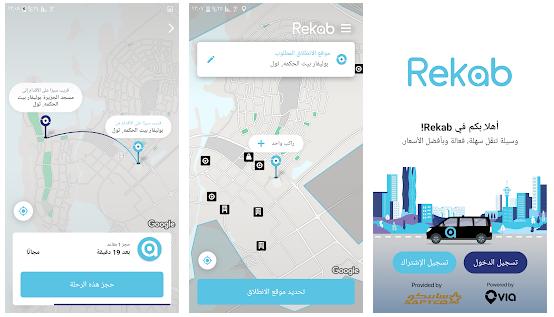 تحميل تطبيق ركاب Rekab للاندرويد مجانا