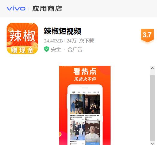 تطبيق صيني للفيديوهات