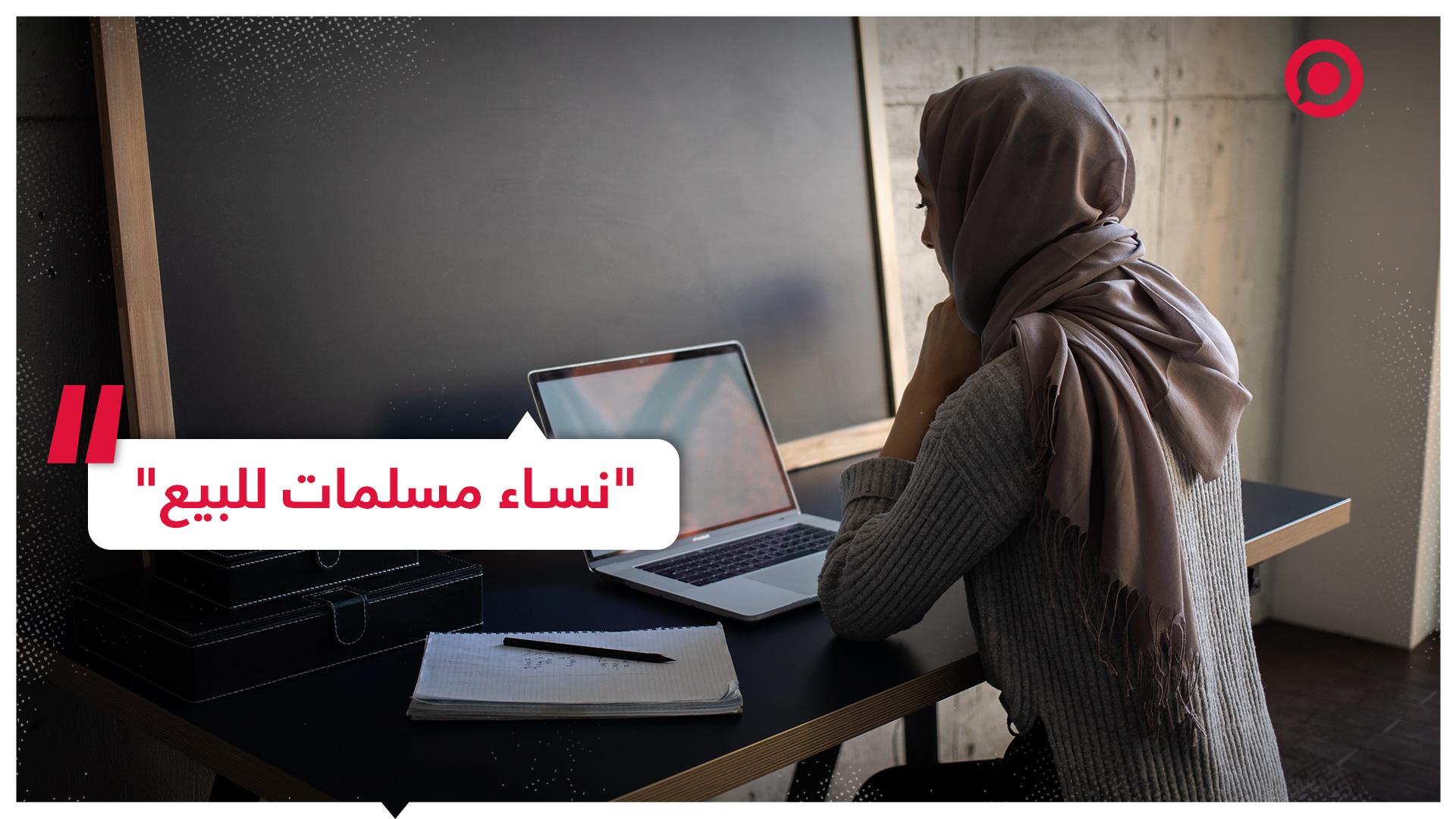 تطبيق بيع النساء المسلمات للاندرويد