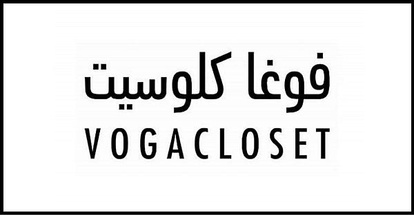 تطبيق فوغا كلوسيت VogaCloset الكويت
